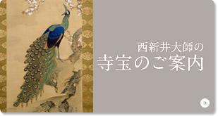 西新井大師の寺宝のご案内